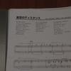 THE ALFEE 星空のディスタンス ピアノ ソロ  弾いてみました!