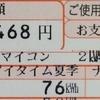 オール電化平成29年7月分電気代@ダイワハウス