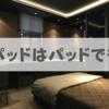 【イラストで解説】ベッドパッドと敷きパッドの違い