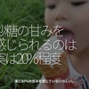 1109食目「砂糖の甘みを感じられるのは実は20%程度」実に80%の甘みを感じていないらしい。