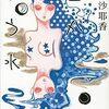 星が吸う水 /村田沙耶香~言葉のほんとうの意味は自分で見出すことの大切さ~
