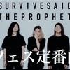 【Survive Said The Prophet】(サバプロ) フェス定番曲を予習しよう!!この5曲を抑えておけば大丈夫!!