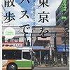【書評】可愛い写真とおしゃれな店選び。関西発!東京バス「ガイド」『東京をバスで散歩』(えるまがMOOKミーツ・リージョナル別冊・京阪神エルマガジン社)