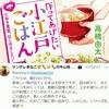 小江戸料理にとりつかれてしまいました。「作ってあげたい小江戸ごはん たぬき食堂はじめました!」 #感想 #読了 ( @blackcat5050 さん )
