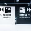 福岡空港カードラウンジ「TIME」利用レポート