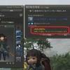 『FF14』パッチ4.1で実装される「マテリア回収」を吉田Pが実演