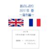 海外旅行 ロンドン〜パリ 〜乗り物編〜
