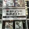 ぐるっとパスチャレンジ1:東京国立近代美術館フィルムセンター(2017年1月24日)