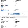 【ANA特典航空券利用の裏ワザ】沖縄那覇へはソウル経由が得 特典航空券の予約も取りやすい