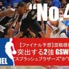"""第47回収録【NBAファイナル予想】突出する2強 GSW VS SAS"""" 混戦模様の西側"""