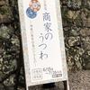 彦根城博物館の企画展【商家のうつわ】
