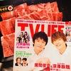 風間俊介と深澤辰哉のドラマ初共演作『記憶捜査~新宿東署事件ファイル~』は今夜放送です