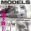 『RM MODELS 293 2020-1』 ネコ・パブリッシング