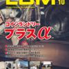 ランドリービジネスマガジンvol.10(LBM)/目次・INDEX