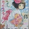 漫画「3月のライオン」14巻 「もどかしい恋♥その1・その2」&「ハチクロ」のその後が楽しめる!