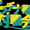 20200315 しょげイベ 第1回 SP ランキングバトル開催のお知らせ