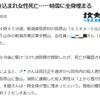 新潟県弥彦山の雪崩事故に思う事。雪崩の逃げ方と種類