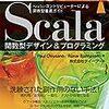 「Scala関数型デザイン&プログラミング」のexerciseを解き進めるための環境準備