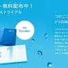 【必見】コンタクトレンズ5日分が無料で試せる!