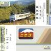 倶知安駅 キハ183-0系記念入場券