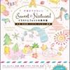 手描きでかわいいイラストとフォントの素材「Sweet & Natural手描きでかわいいイラストとフォントの素材集[水彩・色鉛筆・パステル・クレヨン・線画]」
