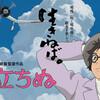 宮崎駿監督作品『風立ちぬ』ブルーレイ&DVD発売決定!