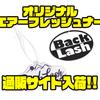 【バックラッシュ】車や釣り部屋などにオススメのアイテム「オリジナルエアーフレッシュナー」通販サイト入荷!