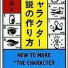 キャラクター小説の作り方/大塚英志
