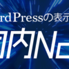 【緊急】wpx speedでWordPressが消えてしまうバグ(再現済)を発見