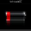 モバイルブースターで iPhone 4 の充電が安定しない話