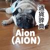 仮想通貨辞典 Aion (AION)アイオン
