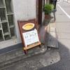 1/f ゆらぎ 白カレーのお店