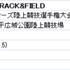 【Result】長野マスターズ陸上選手権  2016.6.19@松本
