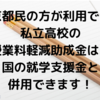 東京都民の方が利用できる私立高校の授業料軽減助成金は、国の就学支援金と併用できます!