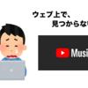 YouTube Musicをパソコン版/ウェブブラウザ上で使う、やり方を解説!