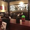 日本のラーメンをマレーシア・クアラルンプールでも!〜東京豚骨拉麺ばんから〜