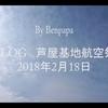 VLOG:芦屋基地航空祭を基地外から動画撮影したけど大反省