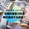 【家計簿のキロク】年間貯蓄率10%以上を毎年達成する秘訣!|2019年まとめ
