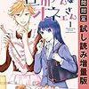 2月8日【無料漫画】旦那さんはオネェさん・ねねね・ツン甘な彼氏・アラサーだけど初恋です・14歳でも幸せにします【kindle電子書籍】