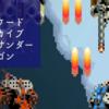 【初見動画】PS4【アーケードアーカイブス サンダードラゴン】を遊んでみての評価と感想!【PS5でプレイ】