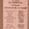 『レ・ミゼラブル』 2013/09/16 マチネ