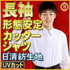 カッターシャツが好評です ホワイトワイシャツがとにかく安い♪ハイグレードスタンダードスクールが人気です