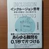 【書評】インクルージョン思考 石田章洋  大和書房