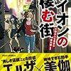 【読書感想】ライオンの棲む街/東川篤哉