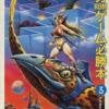 最もレアなPC MSX メガROMゲーム必勝本を決める プレミアランキング