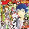 新連載で高校生家族!週刊少年ジャンプ2020年40号感想!ネタバレ注意!