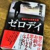 新刊『ゼロデイ 警視庁公安第五課』発売中です♪