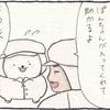 4コマ漫画「アルバイト」
