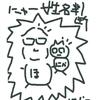 新年の元日に届いた画伯の名画~謹賀新年・2019年最初のブログ~