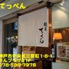 兵庫県(2)~麺屋てっぺん~